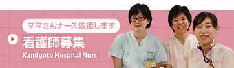 看護師募集