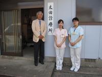 太田診療所
