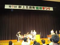 新上五島町健康祭り